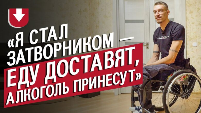 Стал инвалидом, запил, выбрался: Леша | (Не)маленький человек