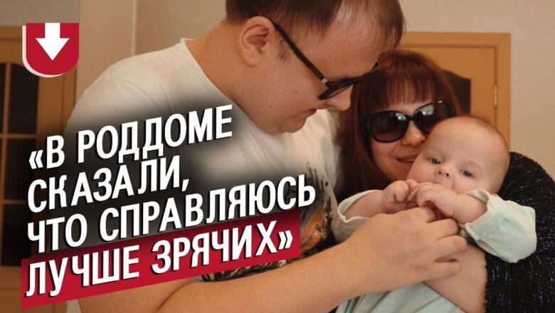 Слепая мама: Патриция | Быть мамой