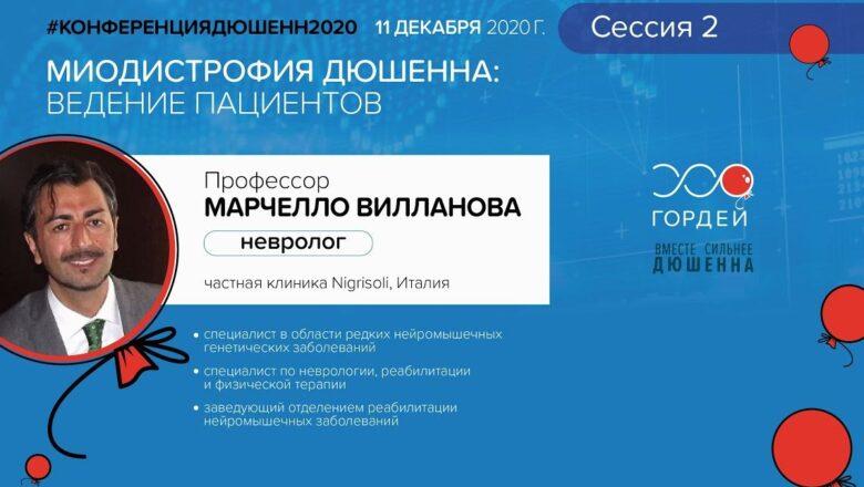 Миодистрофия Дюшенна: ведение пациентов. Конференция Дюшенна 2020