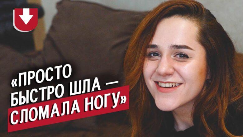 Девушка с несовершенным остеогенезом: Лера | Быть молодым