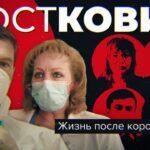 Хронический COVID-19: жизненный опыт больных и врачей // Эпидемия с Антоном Красовским