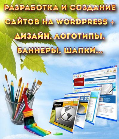 Разработка и создание сайтов на Wordpress + Дизайн, логотипы, баннеры, шапки... Закажите сайт, баннер, логотип, шапку для сайта...