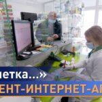 Таблетки через Интернет. Как работают электронные аптеки в Беларуси и дешевле ли лекарства онлайн?