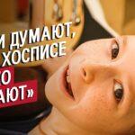 Спасает детей в хосписе: Вера | (Не)маленький человек
