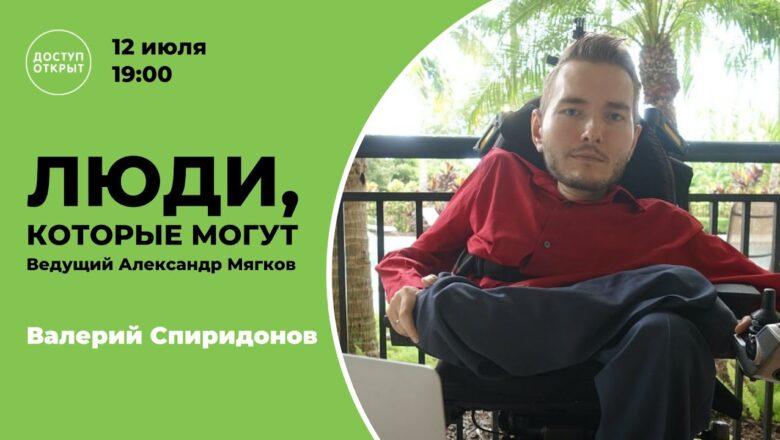 Люди, которые могут. Валерий Спиридонов