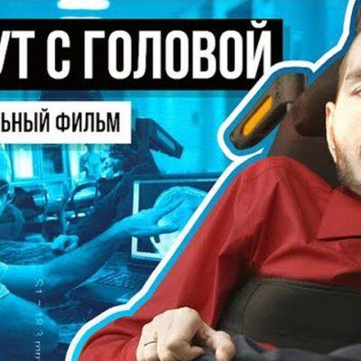 Валерий Спиридонов: Как живет человек, который отказался от пересадки головы