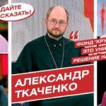 Как получить дорогостоящие лекарства для детей, поддержка государства и давление фармкомпаний — Александр Ткаченко