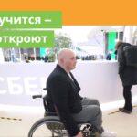 Инвалид колясочник о работе в Сбербанке, о целях, о сексе и что такое доступная среда для инвалидов