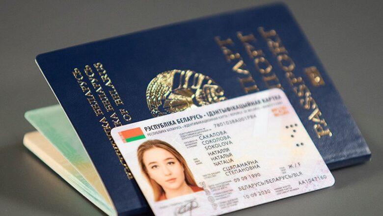 Биометрический паспорт и ID-карты: особенности новых документов