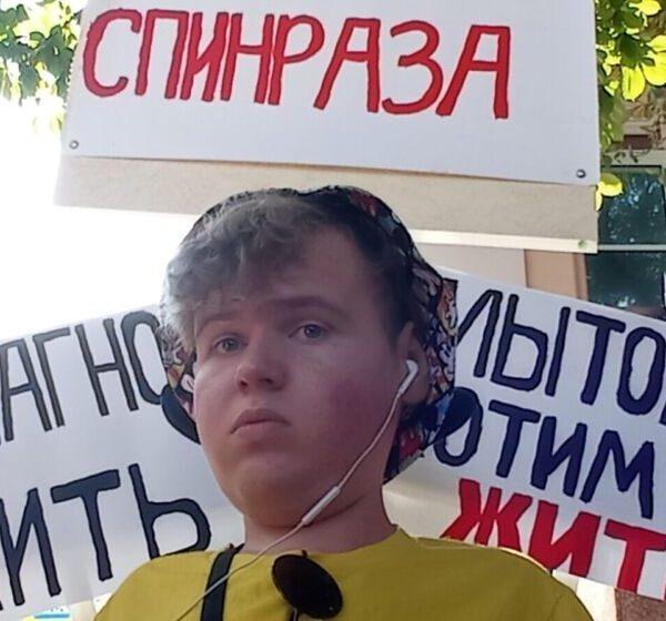 Даниил Максимов со СМА вышел на пикет. Чтобы жить, ему надо судиться