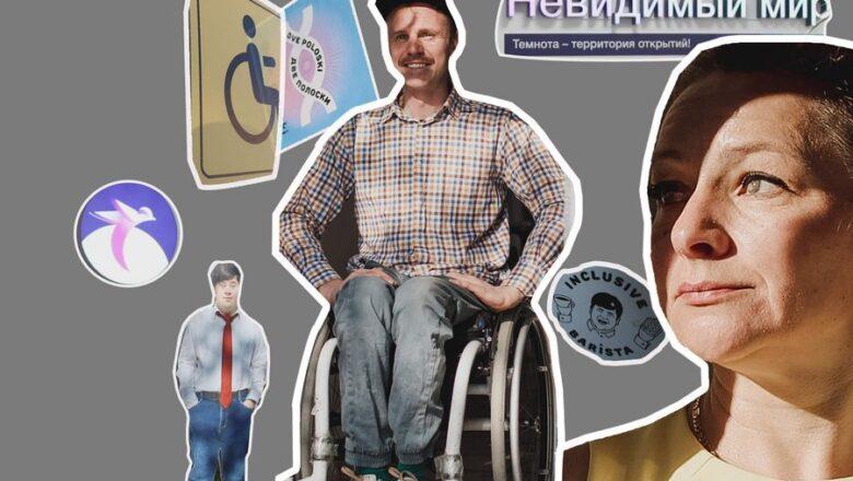 BUSINESS без границ. Как люди с инвалидностью становятся бизнесменами и помогают с трудоустройством другим