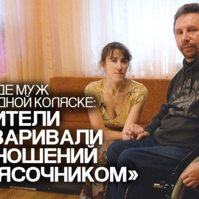 Семья, где муж в инвалидной коляске