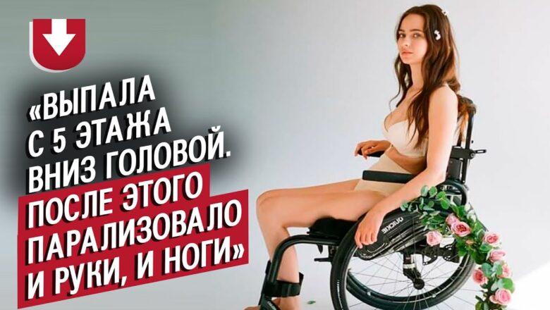 Модель в коляске: Оксана | Вопреки