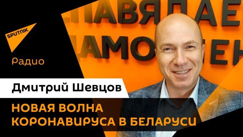 Новая волна идет к нам: врач о реальной ситуации с коронавирусом в Беларуси