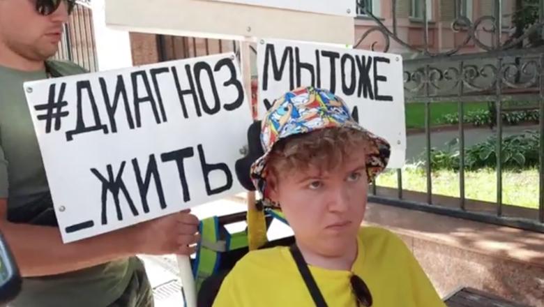 Пациенты со СМА вышли на пикет около Минздрава с требованием предоставить им лекарства