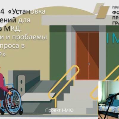 Вебинар: Установка приспособлений для инвалидов. Особенности решения вопроса в регионах РФ