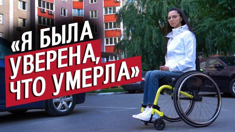 Таксист уснул за рулём и я стала инвалидом: Оля | Быть молодым